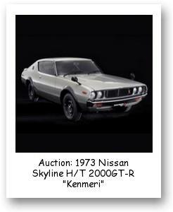 "1973 Nissan Skyline H/T 2000GT-R ""Kenmeri"""
