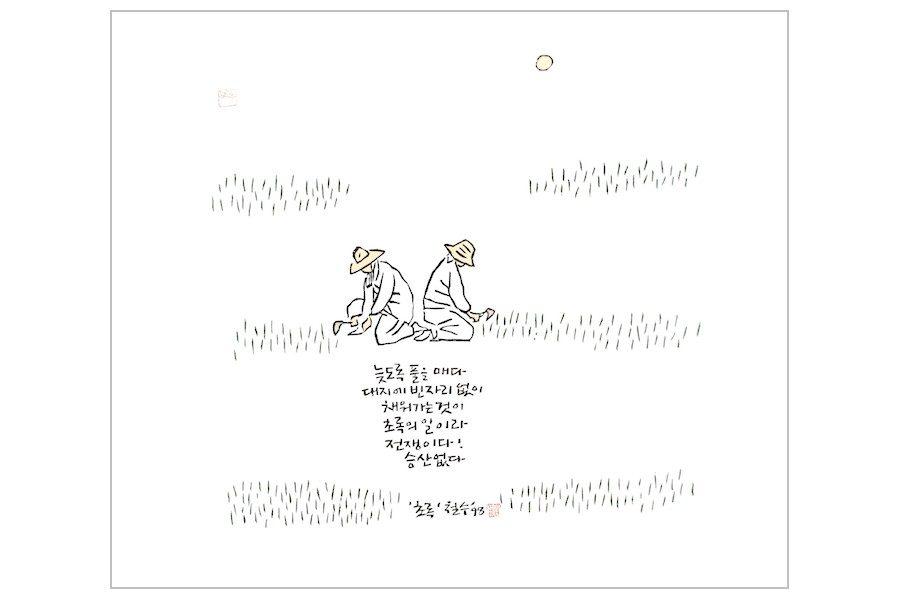 exposition-chemins-de-vie-par-lee-chul-soo-02